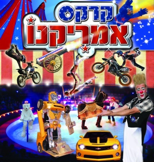 Fun for the Family | Circus Americano in Tel Aviv